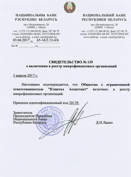 Свидетельство о включении в реестр ООО Кэпитал асисстант